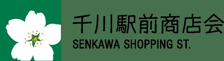 千川駅前商店会 SENKAWA SHOPPING ST.