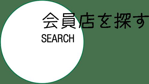 会員店を探す SEARCH