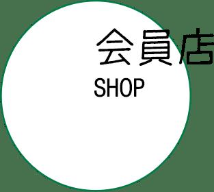会員店 SHOP