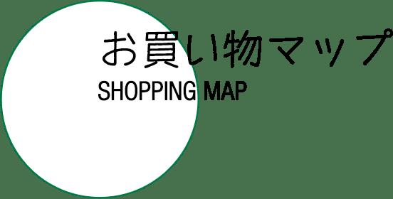 お買い物マップ SHOPPING MAP